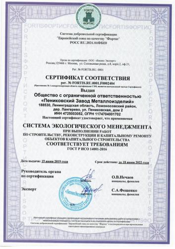 ISO9001 4