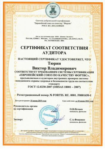 ISO9001 8