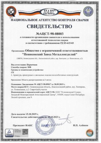 Svidetelstvo-ACST-98-08003